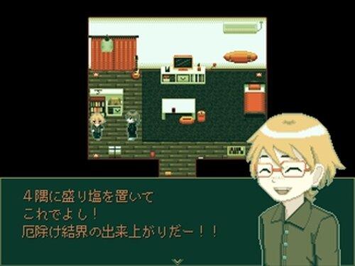 幽霊と青年 Game Screen Shot3