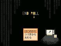 END ROLLのゲーム画面