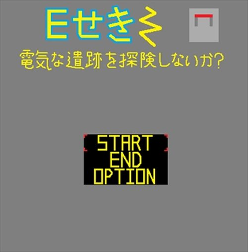 Eせき-電気な遺跡を探検しないか?- Game Screen Shot2