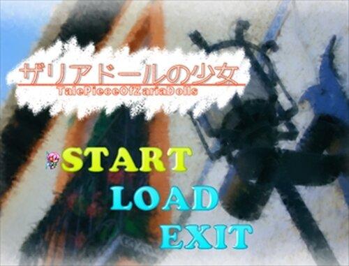 ザリアドールの少女 Game Screen Shots