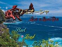 リュオーシャ~Lord of ZariaDoll~のゲーム画面