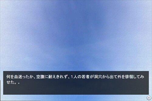 【ノベルゲーム】東京スカイタワー Game Screen Shot4