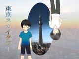 【ノベルゲーム】東京スカイタワー