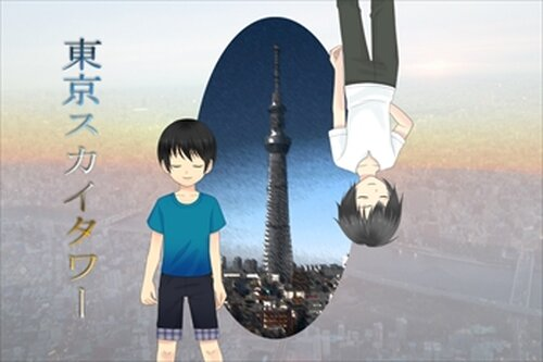 【ノベルゲーム】東京スカイタワー Game Screen Shots