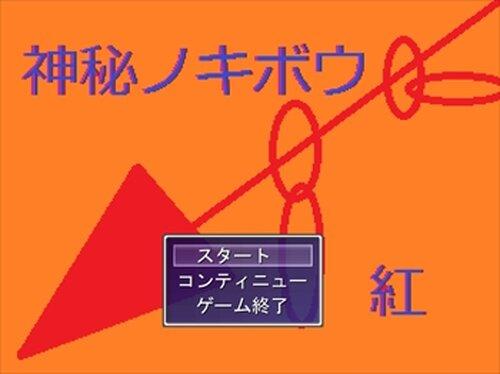 神秘ノキボウ片-紅- Game Screen Shot2