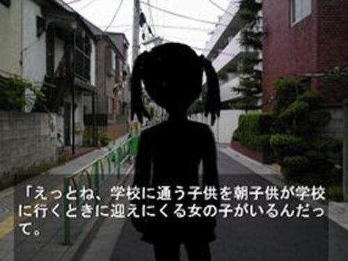 迎えにくる女の子 Game Screen Shots