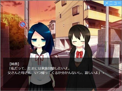 グサッ!ヤンデレだらけの1日生活in2016 Game Screen Shots