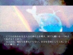 虹のくじら Game Screen Shot3