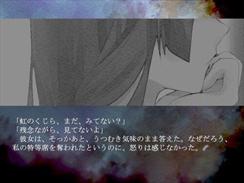 虹のくじら Game Screen Shot4