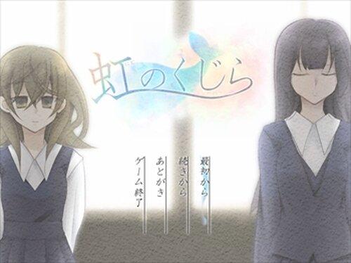 虹のくじら Game Screen Shots