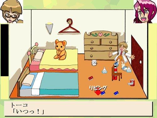 インビジブルフラスコ Game Screen Shot1