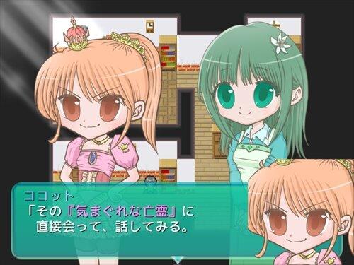 ココット姫と気まぐれな亡霊 Game Screen Shot1