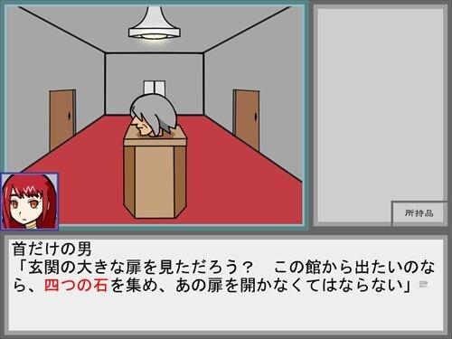 灯火の館 Game Screen Shot1