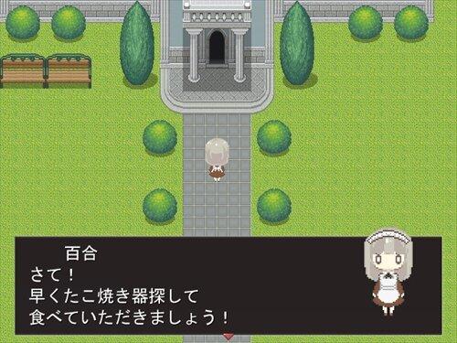 ぼくと百合さんとおばけ Game Screen Shot