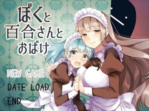 ぼくと百合さんとおばけ Game Screen Shot2