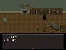 ぼくと百合さんとおばけ Game Screen Shot4
