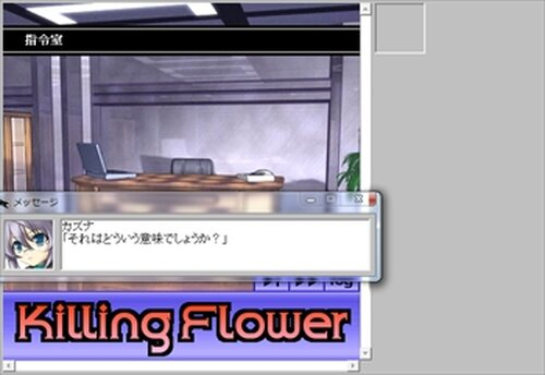 Killing Flower Game Screen Shot5