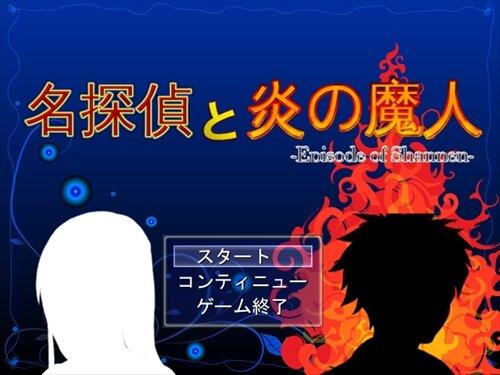 名探偵と炎の魔人-Episode of Shannen- Game Screen Shot