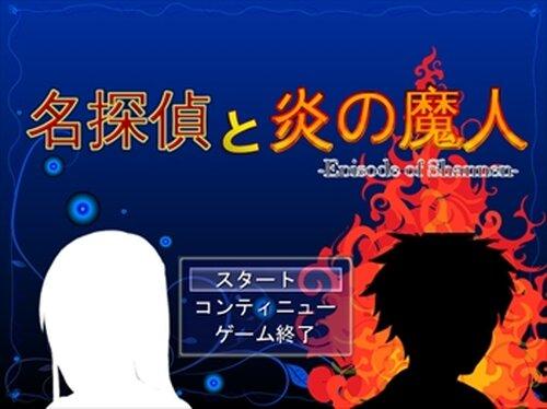 名探偵と炎の魔人-Episode of Shannen- Game Screen Shots
