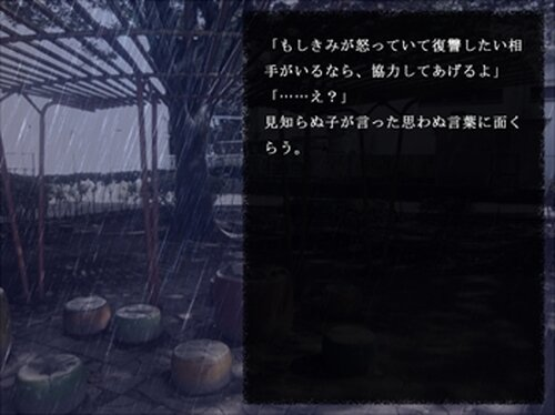 雨だれ Game Screen Shot2