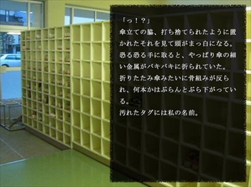 雨だれ Game Screen Shot3