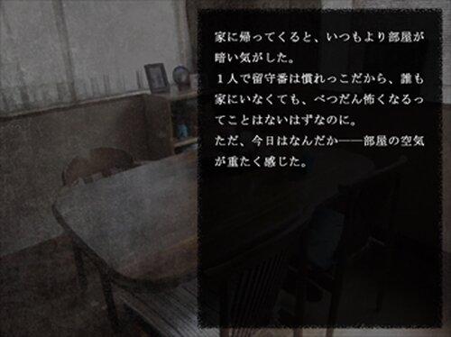 雨だれ Game Screen Shot4