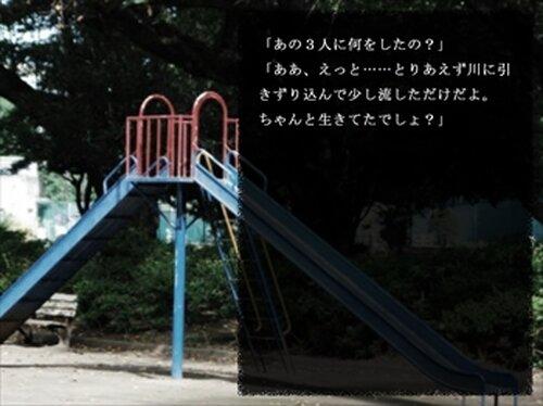 雨だれ Game Screen Shot5