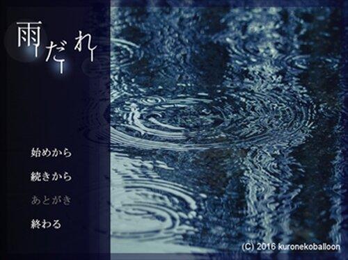 雨だれ Game Screen Shots
