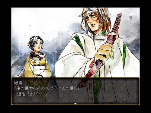 陰陽怪奇譚 Game Screen Shot1