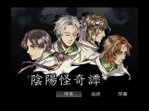 陰陽怪奇譚 Game Screen Shots