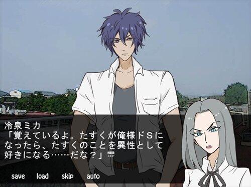 さなぎのあい Game Screen Shot1
