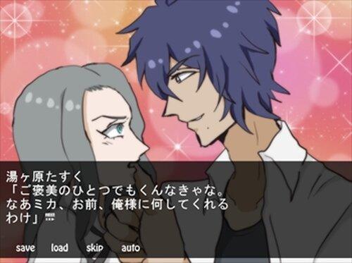 さなぎのあい Game Screen Shot4