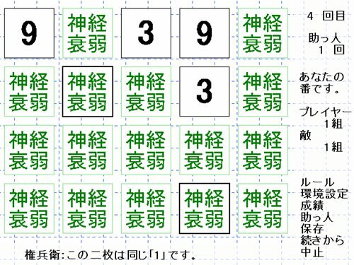 神経衰弱 with 助っ人権兵衛 Game Screen Shot1