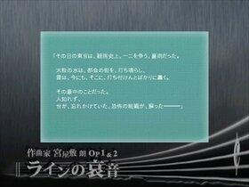 作曲家 宮屋敷朗 ~ラインの哀音 OP1&OP2~ Game Screen Shot3