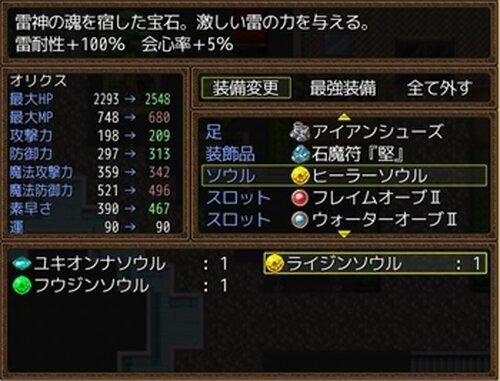 ロード・オブ・ウハウハ~ヲカンの野望~TE Game Screen Shot2