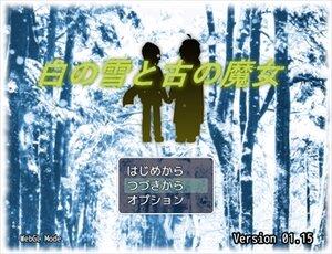 白の雪と古の魔女 Game Screen Shot