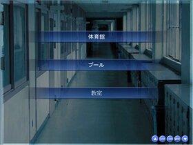 学校七不思議~高校生の花子さん~ Game Screen Shot3