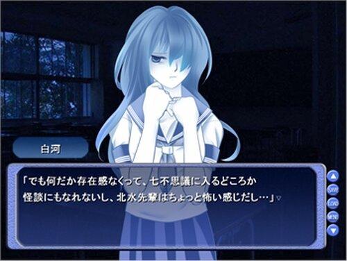 学校七不思議~高校生の花子さん~ Game Screen Shot4