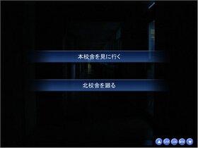 学校七不思議~高校生の花子さん~ Game Screen Shot5