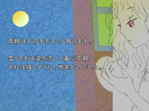 雪うさぎの涙 Game Screen Shot