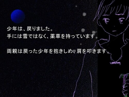 雪うさぎの涙 Game Screen Shot5