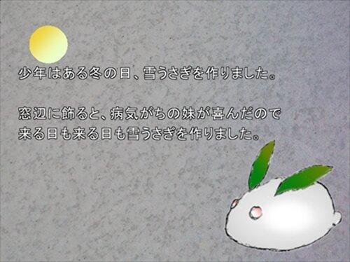 雪うさぎの涙 Game Screen Shots