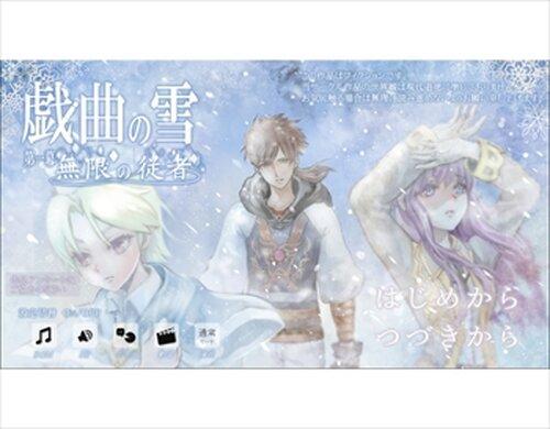 戯曲の雪 第一幕~無限の従者~ Game Screen Shots