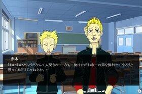僕のオカネをとらないで。 Game Screen Shot2