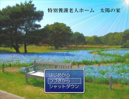 特別養護老人ホーム 太陽の家(体験版) Game Screen Shot2