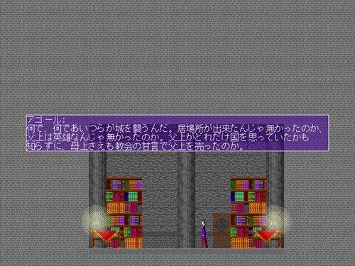 アゴールの日記 Game Screen Shot1