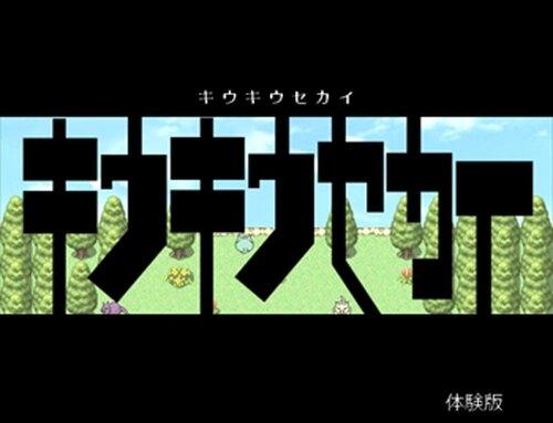 キウキウセカイ(原始編) Game Screen Shots