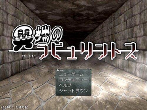 異端のラビュリントス Game Screen Shots