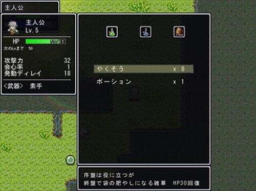 勇者の冒険 未完成版 Game Screen Shot3