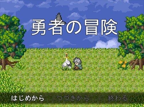 勇者の冒険 未完成版 Game Screen Shots